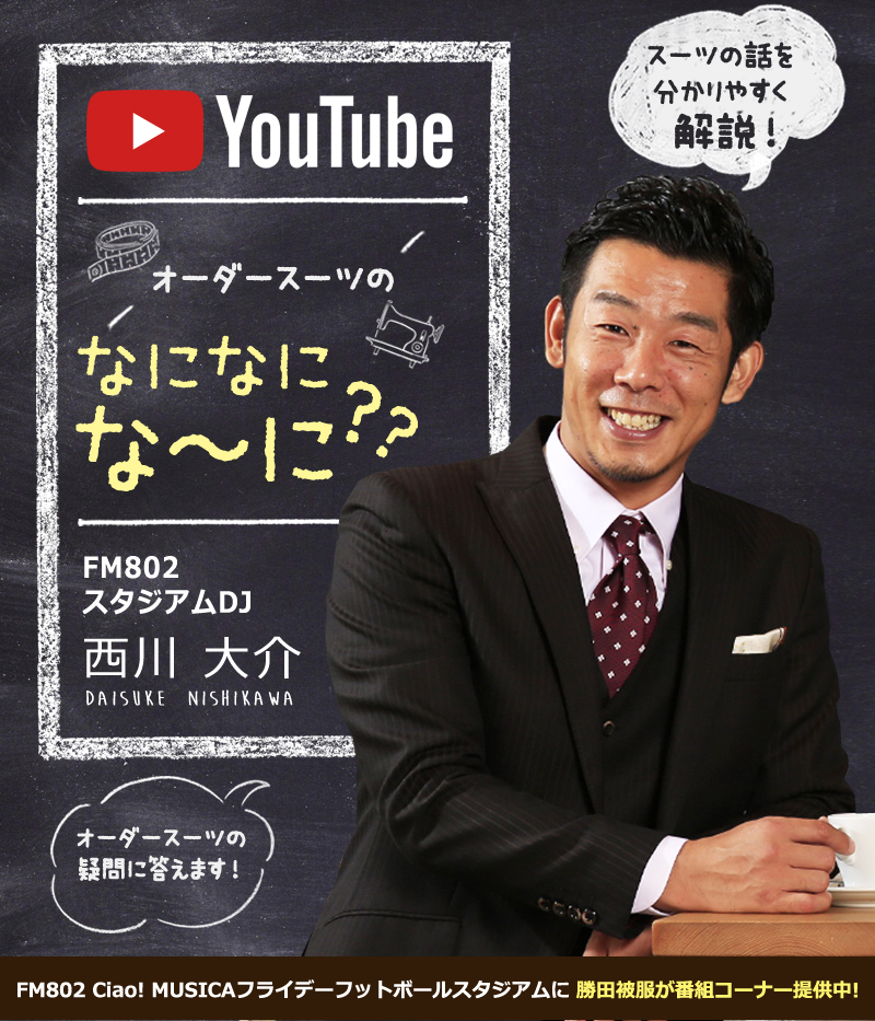 【初心者向け】オーダースーツの疑問にお答えします スタジアムDJ 西川大介