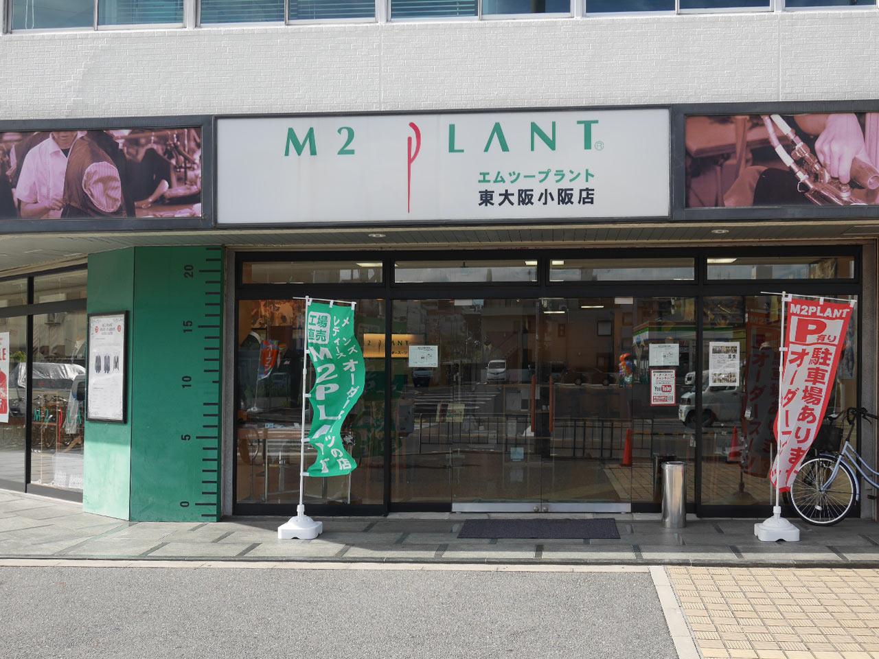エムツープラント 東大阪小阪店
