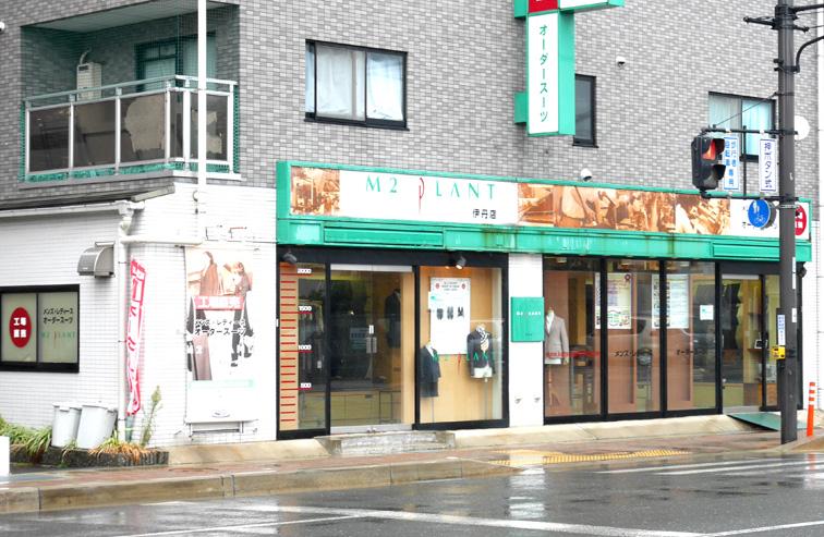エムツープラント 伊丹店