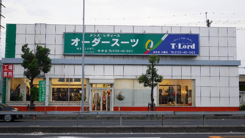 エムツープラント 和泉店