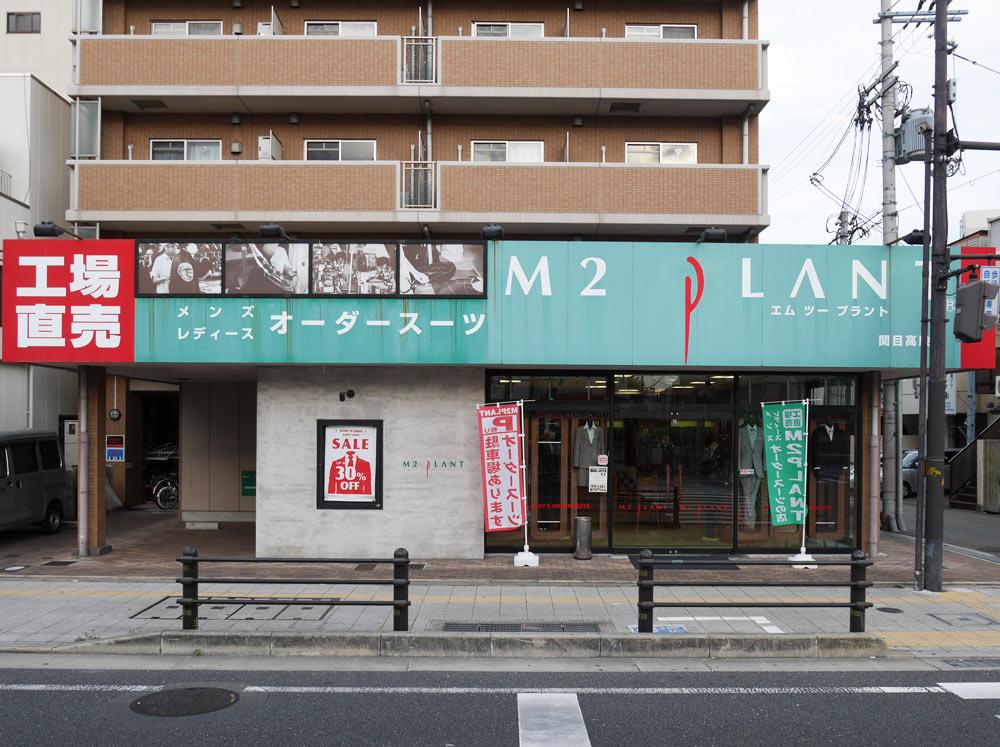 エムツープラント 関目高殿店