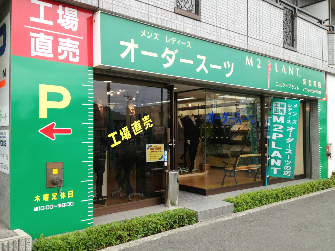 エムツープラント 新金岡店