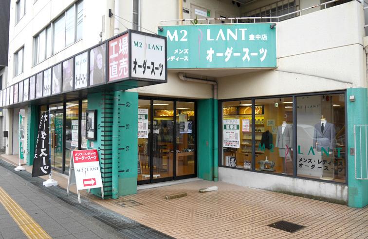 エムツープラント 豊中店