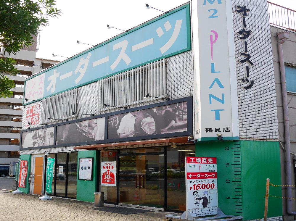 エムツープラント 鶴見店